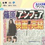 映画「アンフェア the end」に子役時代に出演していたAKB48向井地美音が出演決定!!プロデューサー「AKBになっていたことを知らなかった」 マジかwww
