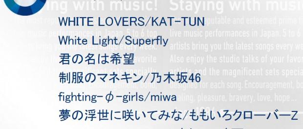 KAT-TUN、本日1月23日のMステで披露する曲を「Dead or Alive」から「WHITE LOVERS」に急遽変更 日本人人質事件を受けてか?