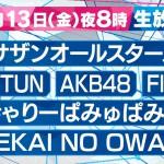 Mステ、次回3月13日放送の出演者&演奏曲目発表!サザンオールスターズ、SEKAI NO OWARI、きゃりーぱみゅぱみゅ、KAT-TUN、Flower、AKB48