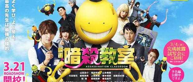 実写映画「暗殺教室」の主題歌が謎の9人組ジャニーズグループ『せんせーションズ』が歌う「殺せんせーションズ」に決定! 主演は山田涼介・・・9人組・・・Hey! Say! JUMPってことでおk??