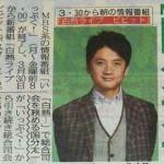TOKIO国分太一、TBS「いっぷく!」打ち切りなのに新番組「白熱ライブ ビビット」でも司会続投に関係者呆れ