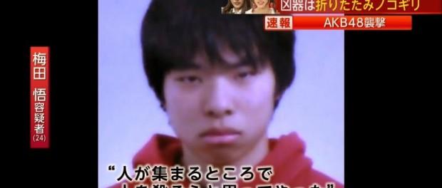 AKB48握手会襲撃事件の犯人 梅田悟(24)に懲役6年の実刑判決