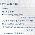 明日2月6日放送のMステ出演者にしれっとSMAPが追加されている件 演奏曲目はまだ未発表 → SMAPは新曲「華麗なる逆襲」披露