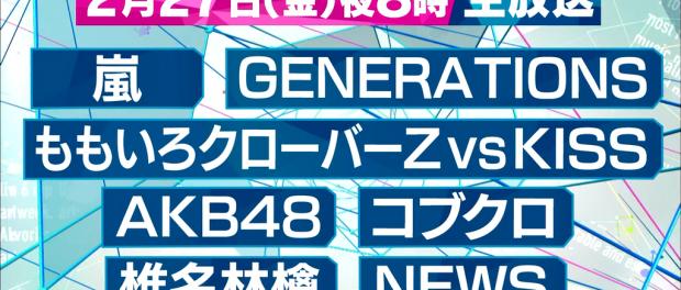 Mステ、来週2月27日放送の出演者&演奏曲目発表!嵐、AKB48、コブクロ、椎名林檎、GENERATIONS、NEWS、ももいろクローバーZ vs KISS
