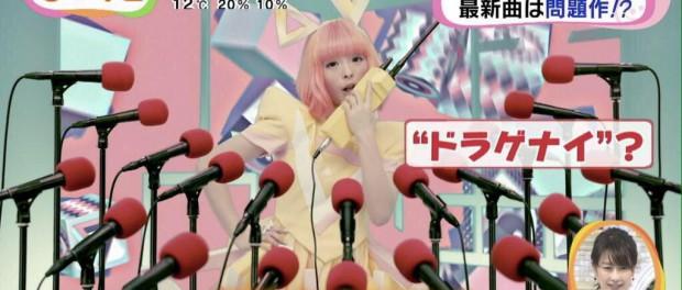 きゃりーぱみゅぱみゅが新曲「もんだいガール」のPVでドラゲナイwwwwwwww(画像・動画あり)