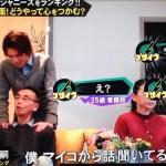 2月26日放送「キスマイBUSAIKU」での二階堂高嗣の彼女の両親への対応が衝撃的すぎた件wwwwwwww(動画あり)