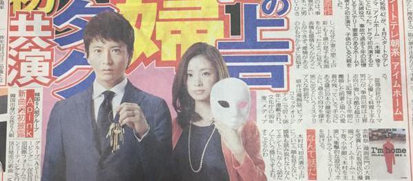 SMAP木村拓哉、テレビ朝日の連続ドラマに初出演!4月スタート「アイムホーム」で上戸彩と夫婦役&父親役初挑戦(画像あり)