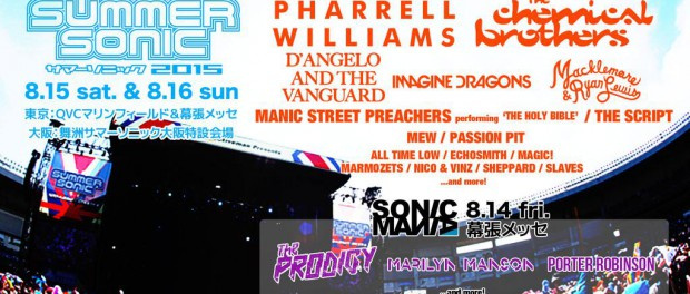 SONICMANIA&SUMMER SONIC 2015、出演者第1弾発表!Marilyn Manson、Pharrell Williams、The Chemical Brothersら豪華アーティスト揃い踏み