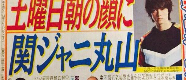 関ジャニ∞丸山隆平、4月スタートのTBS・土曜日朝の情報番組でMCに初挑戦!