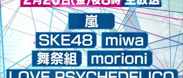 Mステ、来週2月20日放送の出演者&演奏曲目発表!嵐、SKE48、舞祭組、miwa、morioni、LOVE PSYCHEDELICO