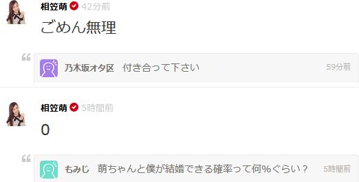 AKB48・相笠萌、755でファンをバカにしまくっている件wwwwwwwwww