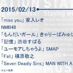Mステ、2月13日放送の出演者・演奏曲目発表!SMAP、MAN WITH A MISSION、渋谷すばる、NMB48、きゃりーぱみゅぱみゅ、槇原敬之、家入レオ