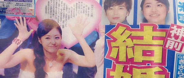 嵐・松本潤(31)と女優・井上真央(28)、遂に今秋結婚クル━━━━(゚∀゚)━━━━!!