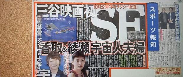 三谷幸喜新作映画「ギャラクシー街道」でSMAP香取慎吾(38)と綾瀬はるか(29)が宇宙人夫婦 ←は?