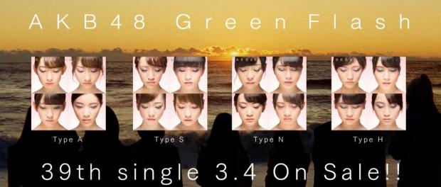 本日2月27日のMステでAKB48が神曲「Green Flash」を披露するわけだが