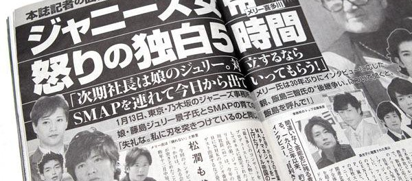 文春報道の余波か…SMAP木村拓哉にネットで批判殺到「スマスマ」ガム噛み収録