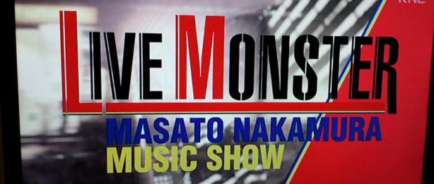 【悲報】日本テレビの音楽番組「LIVE MONSTER」3月で終了 4月からは日曜午後5時に新音楽番組「日曜日の18番(仮)」がスタート