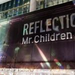 ミスチル映画『Mr.Children REFLECTION』新曲・映画の感想まとめ(ネタバレ、セトリあり)