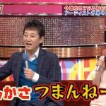 ジャニーズとAKB48がメインの音楽バラエティー『UTAGE!』、低視聴率すぎて打ち切り寸前wwwwwwww
