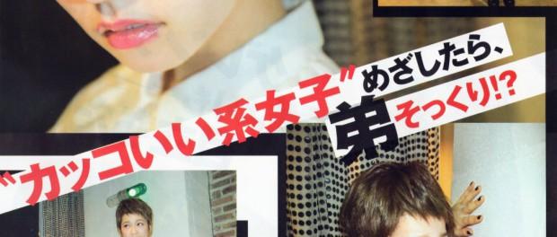 AKB48・ぱるること島崎遥香が髪型をベリーショートにした結果wwwwwww(画像あり)