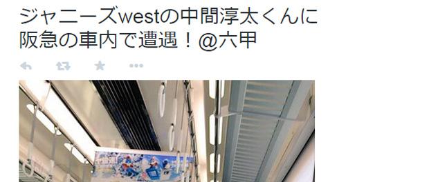 【悲報】ジャニーズWESTの中間淳太くんらしき人、ジャニヲタに阪急電車内で盗撮される