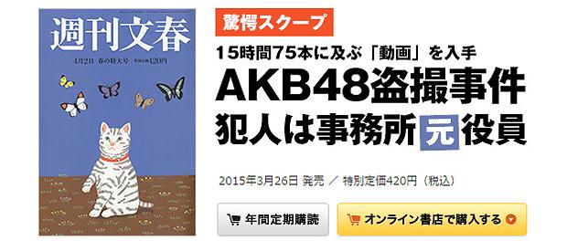 AKB48が盗撮被害にあっていた?!?!犯人はオフィス48の元取締役で、2013年に別件で逮捕された野寺隆志(38)
