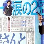 ジャニーズ、賞レース解禁した途端受賞wwww V6・岡田准一の日本アカデミー賞2冠に映画関係者が違和感