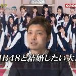 NMB48との結婚を夢見て、借金してまでCDを大量買いする元プロ野球選手の息子・大島雅斗とかいうキモヲタwwwwwwww(画像あり)