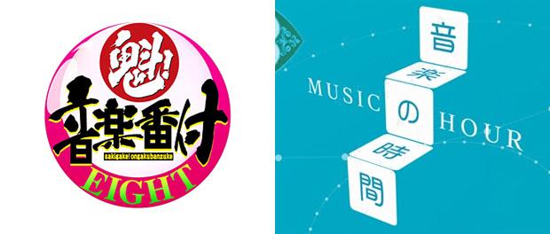 フジテレビ、『魁!音楽番付』『音楽の時間 MUSIC HOUR』の2つの音楽番組を終了させ1つに統合か?4月から『魁!MUSIC HOUR(仮)』なる新音楽番組がスタート予定