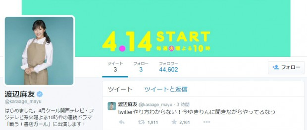 【朗報】AKB48・まゆゆこと渡辺麻友さん、Twitterをはじめる(@karaage_mayu) なお、主演ドラマ「戦う!書店ガール」の番宣の模様www