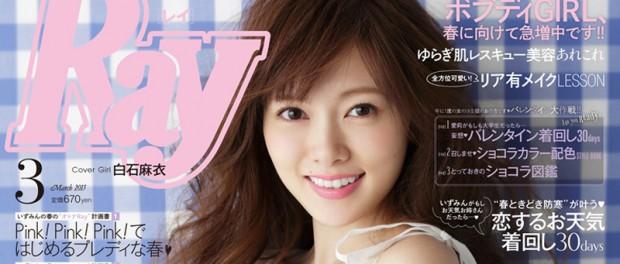 乃木坂46、E-girls、chay…最近アーティスト出身の雑誌専属モデルが増えた理由って何???