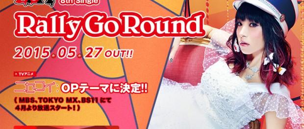 LiSA、新曲「Rally Go Round」が4月スタートのアニメ「ニセコイ:」のOP主題歌に決定!作曲はじん