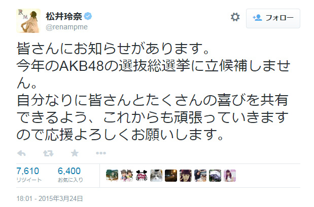 松井玲奈-総選挙