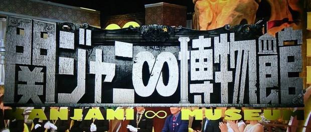 TBS3時間特番「関ジャニ∞博物館」の視聴率が大爆死wwwwwwww 低視聴率アイドル確定か