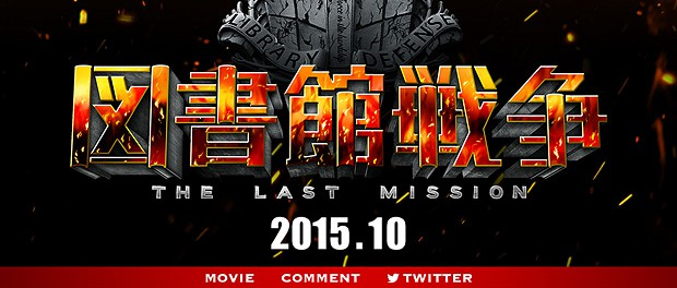 V6岡田准一主演の実写版「図書館戦争」続編『図書館戦争 THE LAST MISSION』の公開日が2015年10月10日に決定!!