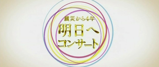NHK「震災から4年 明日へコンサート2015」、出演者・出演順番・セットリストまとめ ※更新終了