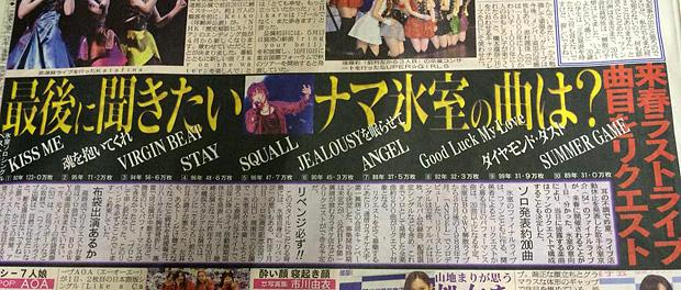 氷室京介、ラストライブは2016年春開催決定!!リクエストライブになる予定 昨年ライブ活動引退を発表していた
