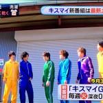 4月スタートのテレ朝新番組「キスマイGAME」の収録中に流血事故が起こっていたことが発覚!!またテレ朝か