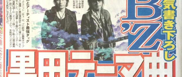 広島カープに電撃復帰した黒田博樹投手の登場曲に、B'zが新曲「RED」を書き下ろし!!アメリカでの会食で意気投合し実現