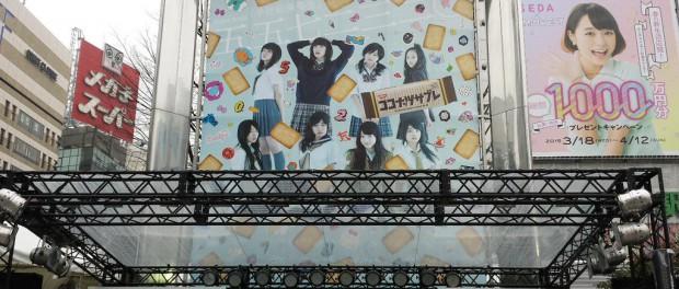 やっぱりエビ中だった!!五五七二三二〇が雨の中新宿でゲリラライブ お菓子「ココナッツサブレ」とのコラボを発表(動画あり)