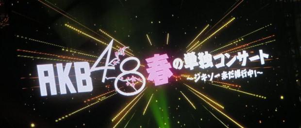 AKB48人事異動発表時の柏木由紀、小嶋陽菜のリアクションwwwwww(画像あり)