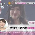 AKB48・北原里英、新潟・NGT48へ完全移籍しキャプテンに! 柏木由紀はAKBとNGTを兼任