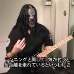 Slipknotのミック・トムソン先生が伝授するギター上達法がガチすぎwwwwwww(動画あり)
