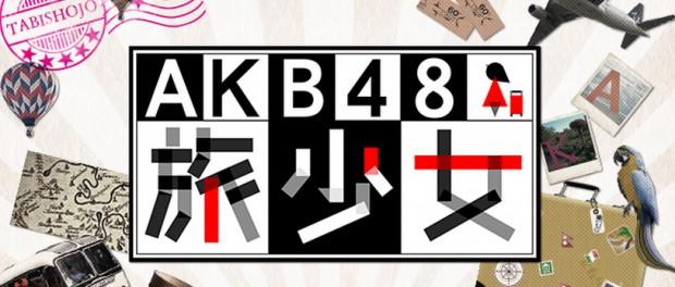 4月4日からAKBの旅番組「AKB48 旅少女」がスタート!初回は川栄李奈、木崎ゆりあ、西野未姫の3人が登場 放送日時は毎週土曜深夜24:55~25:25
