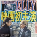 三代目 J Soul Brothers・ELLY、映画初主演決定!!『TRASH/トラッシュ』2015年秋公開予定(画像あり)
