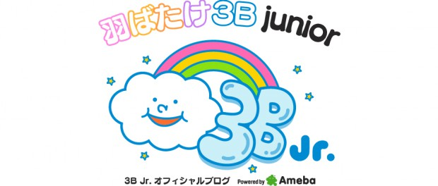 3B junior、公式ブログ再開キタ━━━━(゚∀゚)━━━━!! なお、ヘリウムガス事故の件は完全にスルー