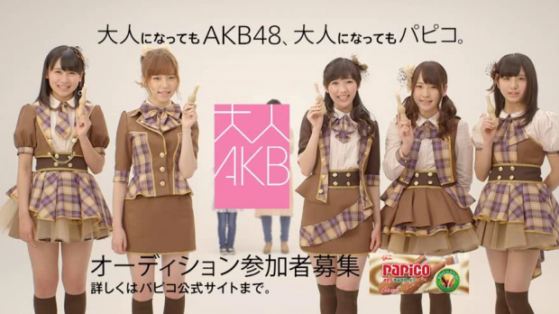 AKB48出演 CM「大人AKB48 募集告知 篇」(30秒)Flash player(large)|PAPICO(パピコ)|グリコアイス