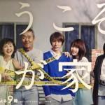 相葉雅紀主演月9ドラマ「ようこそ、わが家へ」の主題歌は嵐の新曲「青空の下、キミのとなり」に決定!!