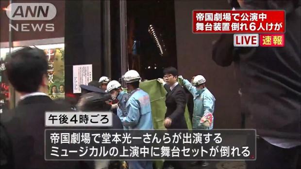 堂本光一さん公演の帝国劇場で舞台装置倒れ6人けが-02