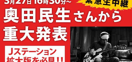 奥田民生、広島カープの開幕戦直前に広島ホームテレビに出演し重大発表!この模様はUstreamでも生中継される